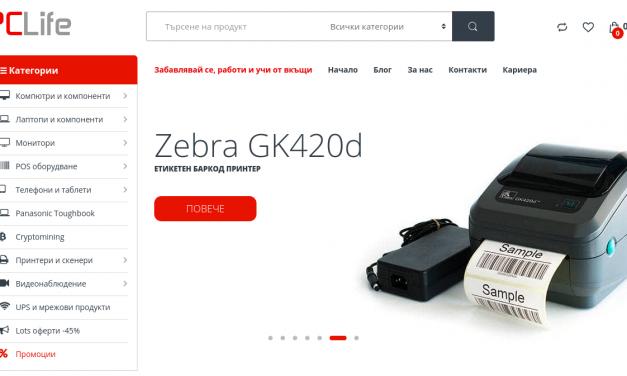 Ревю на онлайн магазин за употребявани лаптопи pclife.bg