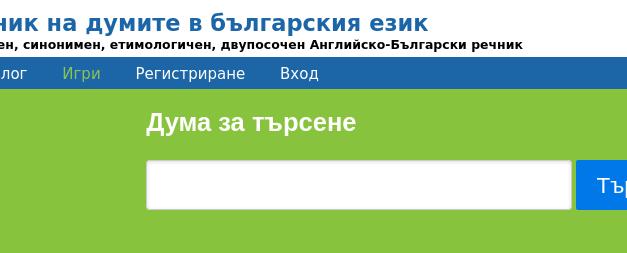 Ревю на сайта rechnik.info