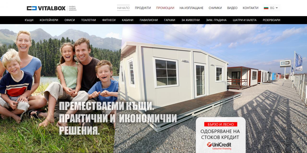 Ревю на сайт Vitalbox.eu