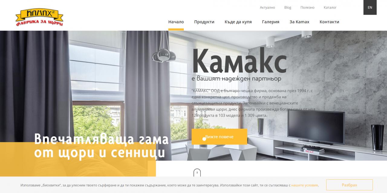 Ревю на онлайн магазин kamax.bg